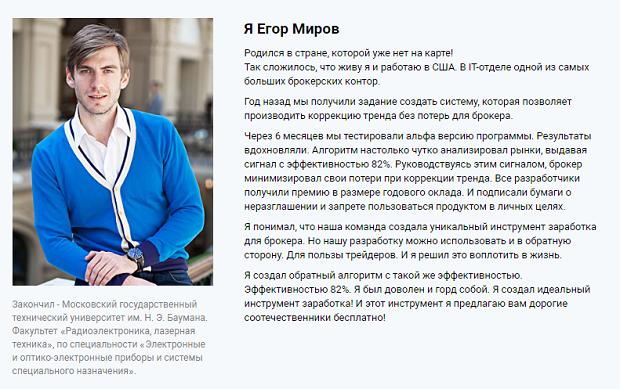 Егор Миронов секрет денег бинарные опционы