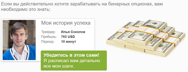 секрет денег бинарные сигналы