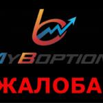 Жалоба на брокера myboption . com