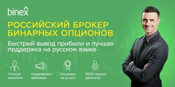 http://www.investmagnates.com/wp-content/uploads/2016/10/binex_broker.png