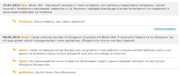 Реальные отзывы о брокере Бинари Слот Binary Slot