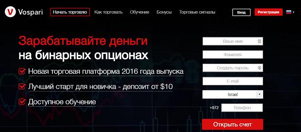 Брокер бинарных опционов vospari РЕАЛЬНЫЕ ОТЗЫВЫ