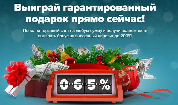Бинарные опционы с бонусом до 200% ютрейдер бонусы и акции