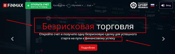 Безрисковая торговля бинарные опционы обман
