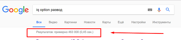 брокер iq бинарных опционов мошенники и лохотрон
