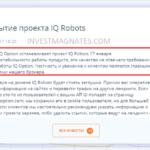 IQ закрывают робота
