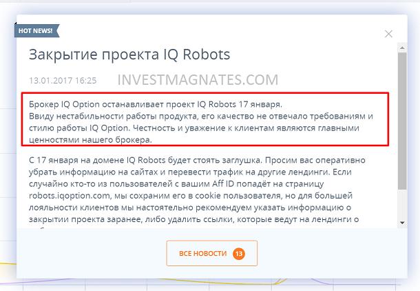 брокер iq закрывает торгового робота