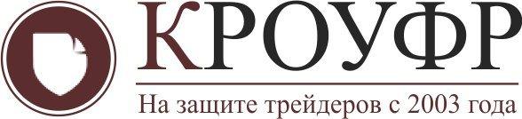 Комиссия по Регулированию Отношений Участников Финансовых Рынков (КРОУФР)