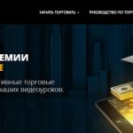 Академия торговли Торопшин
