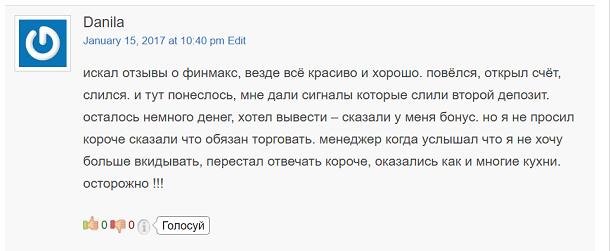 Жалоба и отзыв о поддержке брокере бинарных опционов Финмакс. Не профессиональное отношение к трейдеру
