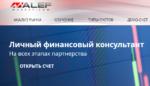Регистрация брокера алефмаркетс бинарные опционы реальные отзывы
