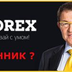 STForex – мошенники?