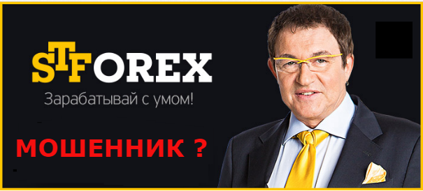 МОШЕННИК или нет брокер форекс