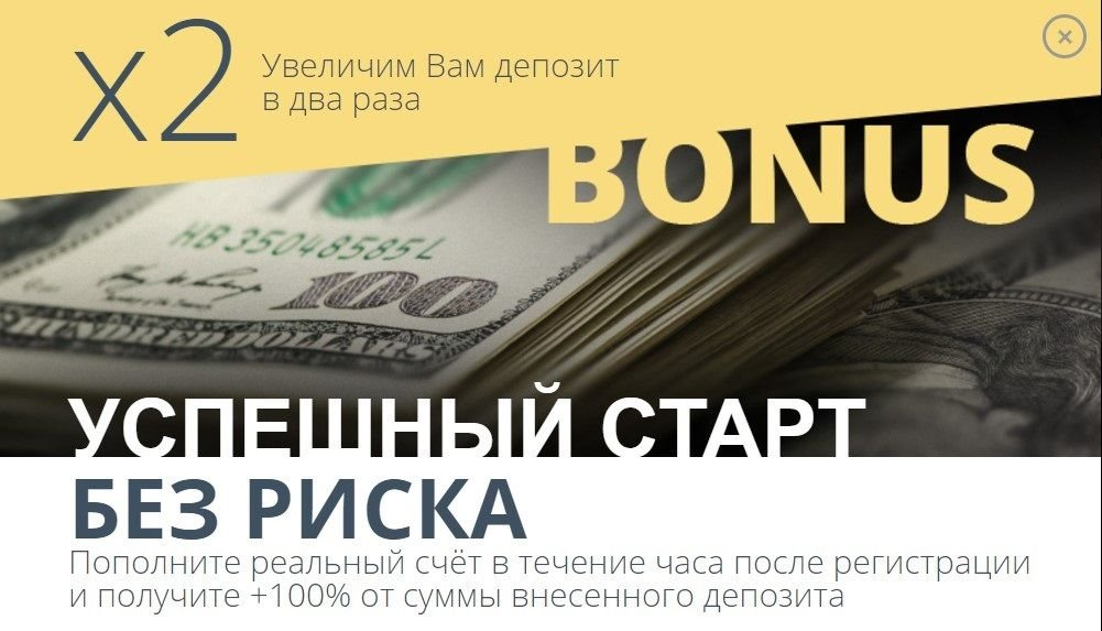 Олимп Трейд предлагает выгодный стартовый бонус