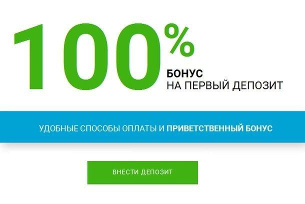 Binarium: всем новым клиентам 100% бонус на стартовый депозит!