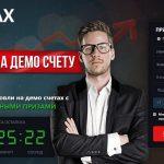 Турнир на демо-счетах от FinMax