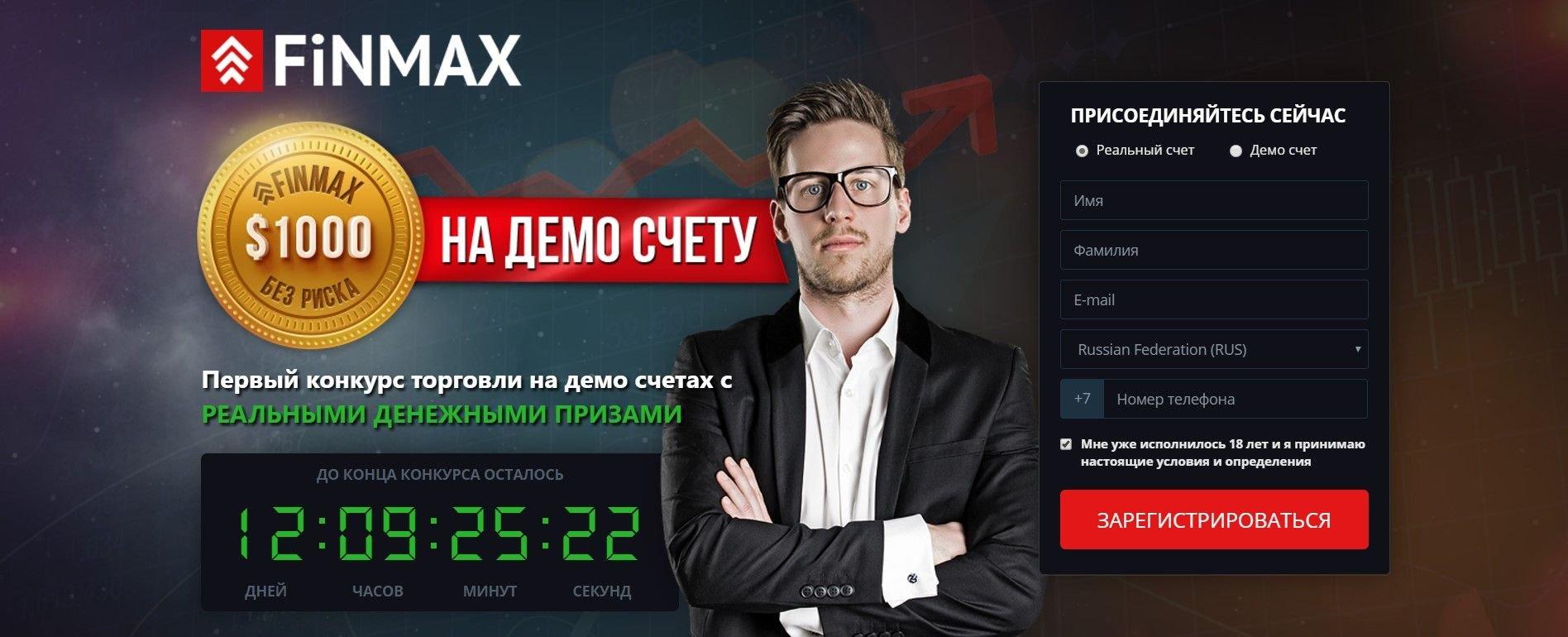 Турнир FinMax на демо-счете