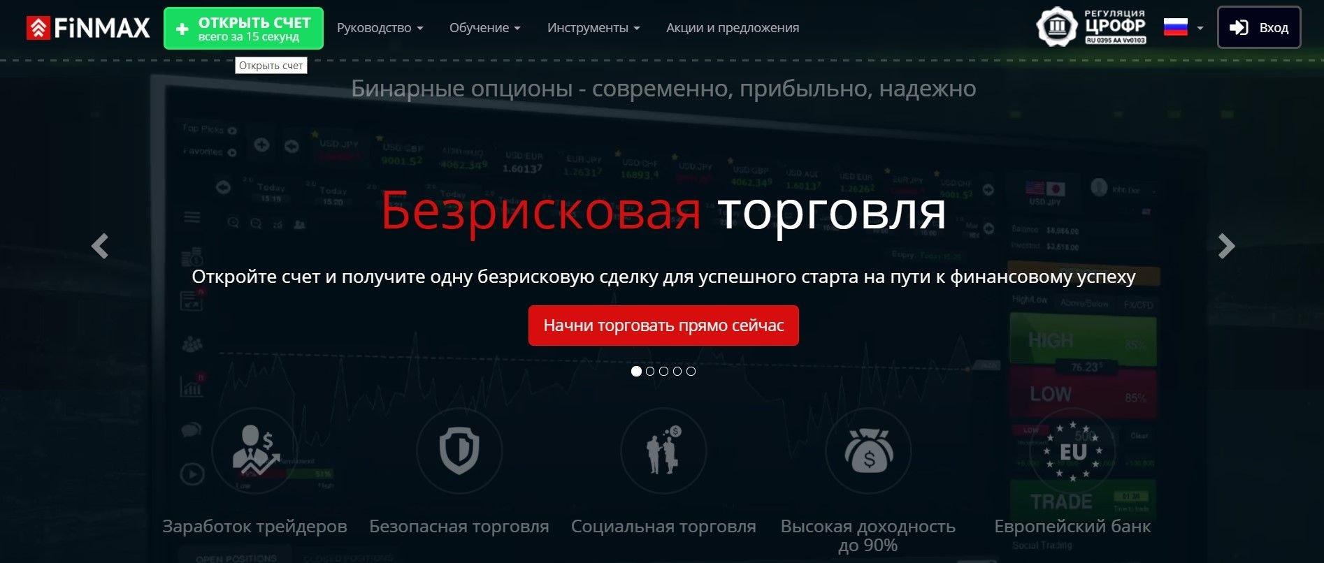 Надежный брокер FinMax на рынке бинарных опционов