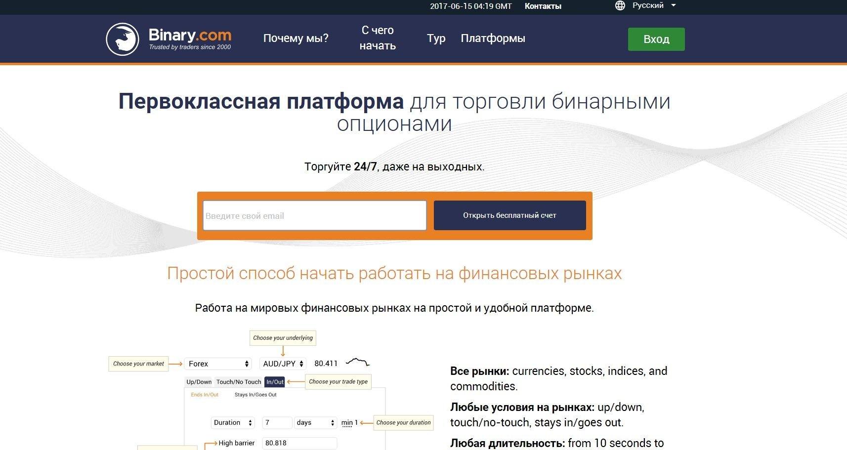 Для регистрации у брокера Binary.com необходимо перейти на официальный сайт binary.com