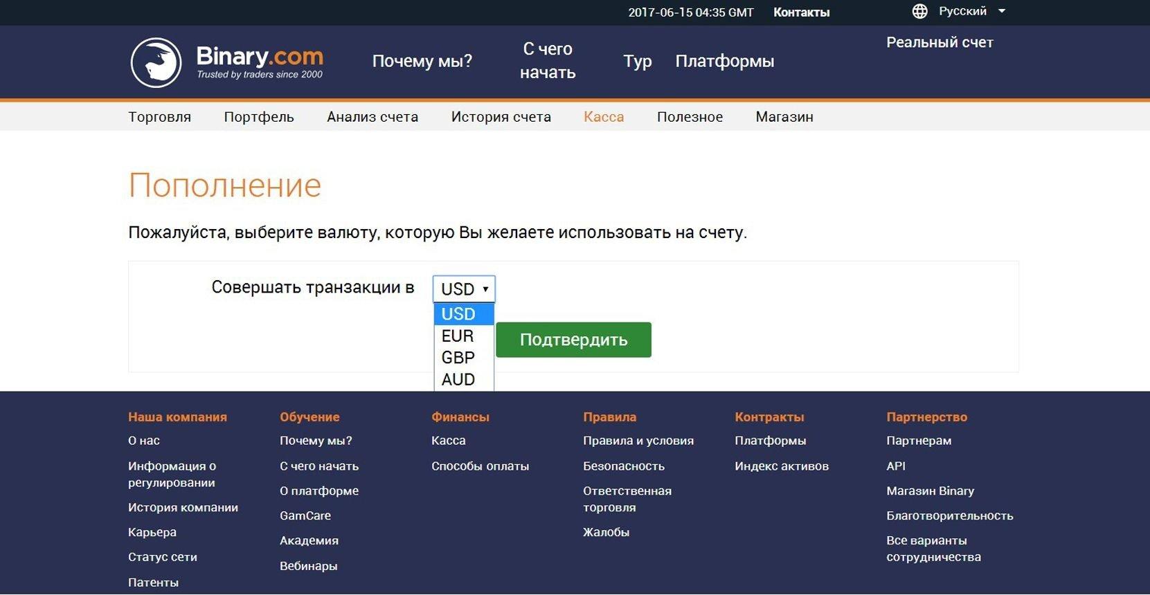 На странице «Пополнение» необходимо выбрать валюту счета из вариантов