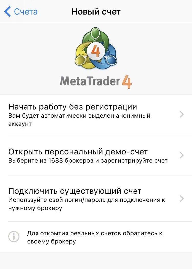 Мобильная платформа Метатрейдер 4: вы можете работать без регистрации