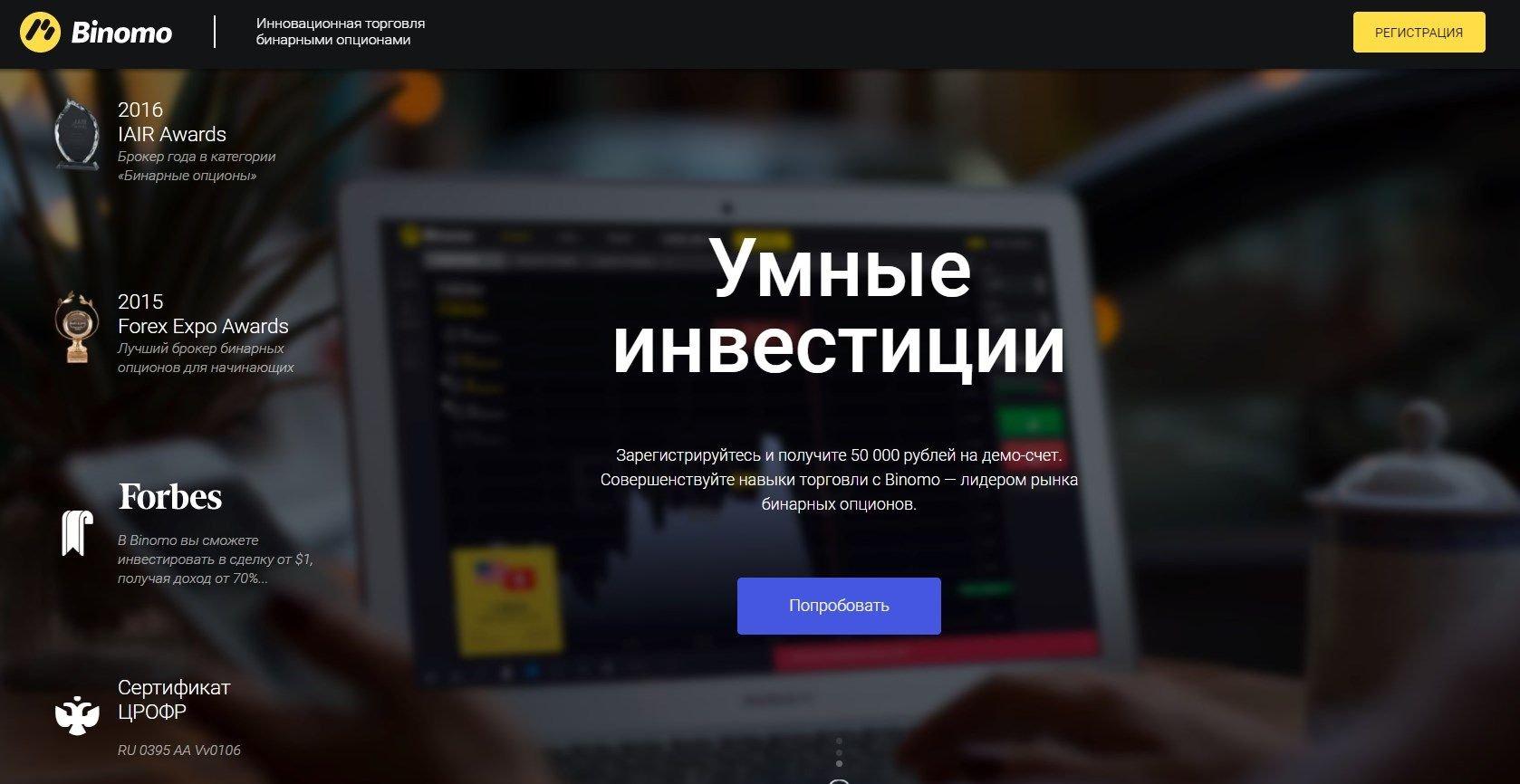 Биномо.com: опционы с выгодой до 100% бонусов