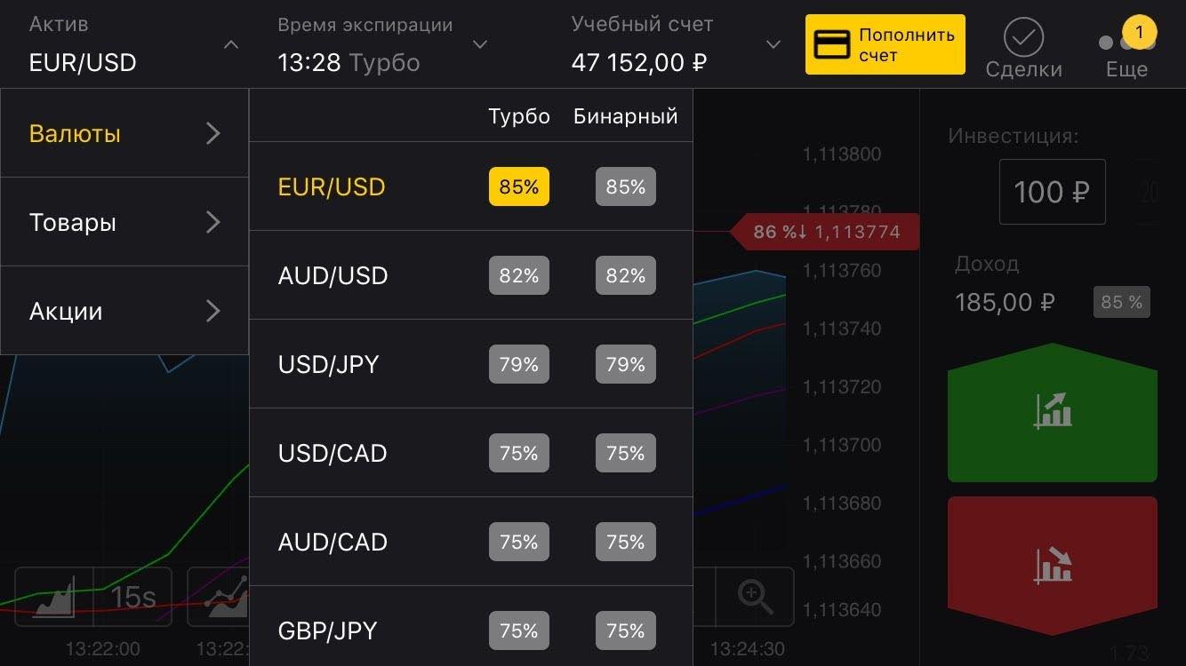 Мобильная платформа Binomo: выберите актив, время экспирации