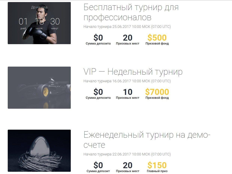 Еженедельные бесплатные турниры Binomo на демо-счетах
