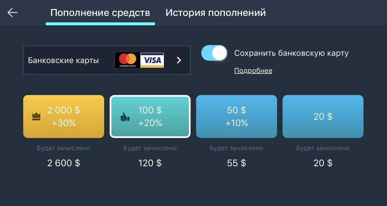 Мобильное приложение Олимп Трейд: пополните депозит
