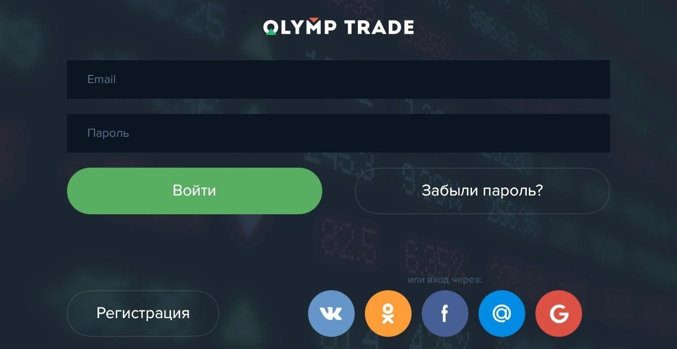 Мобильное приложение Олимп Трейд: простая регистрация