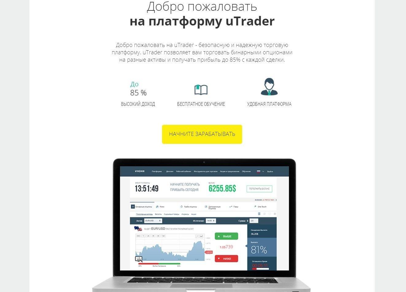 Функциональная удобная торговая платформа uTrader