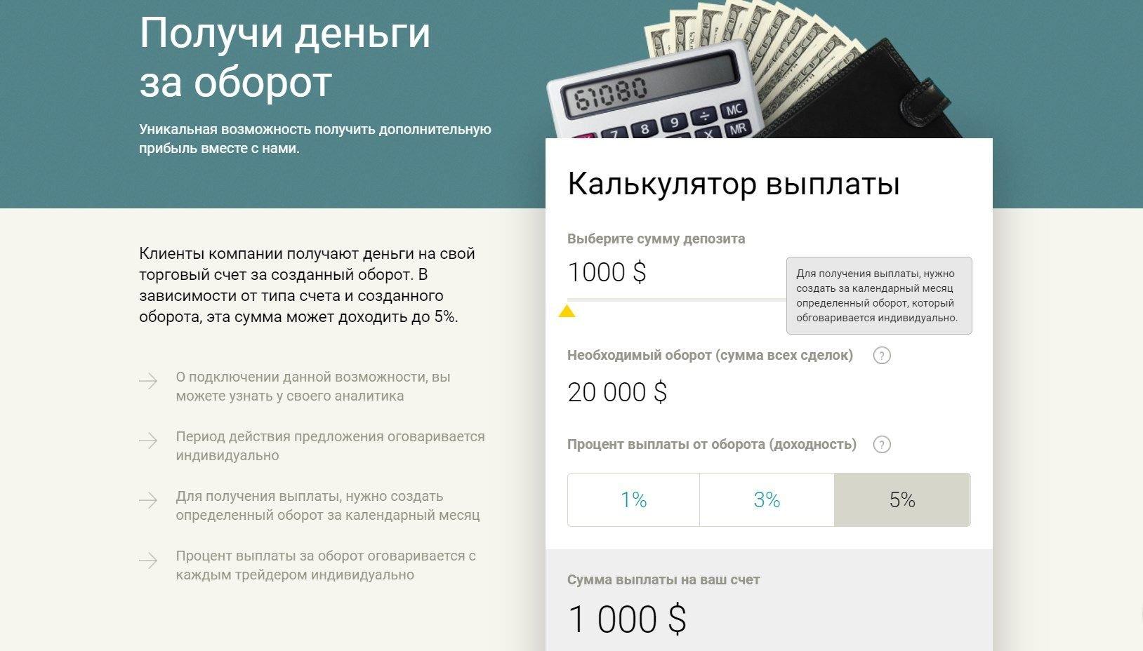 Бонус до 5% за оборот средств на торговой платформе uTrader