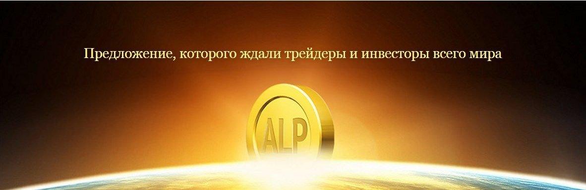 Официальный сайт Альпари представляет выгодную программу лояльности