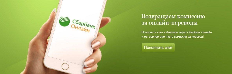 Акция Alpari.ru для пользователей, пополнивших счет через «Сбербанк-Онлайн»