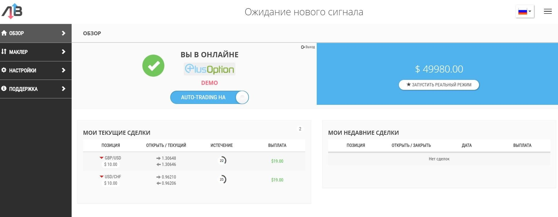 Запустите торговлю на демо-режиме бинарного робота Automated Binary