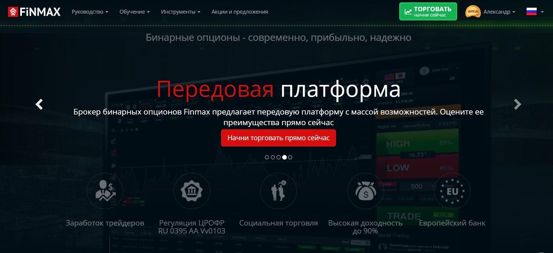 FinMax: бинарные опционы с выгодными бонусами до 100%
