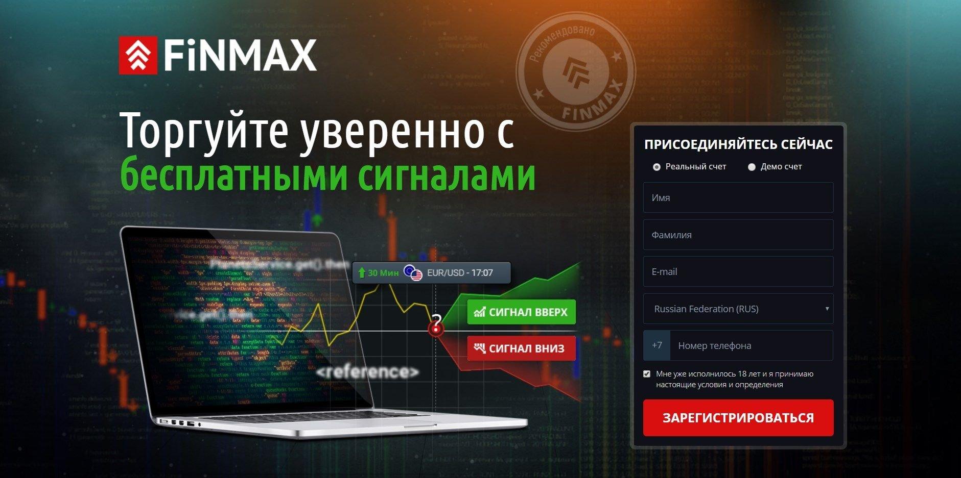 Бесплатные торговые сигналы от Финмакс