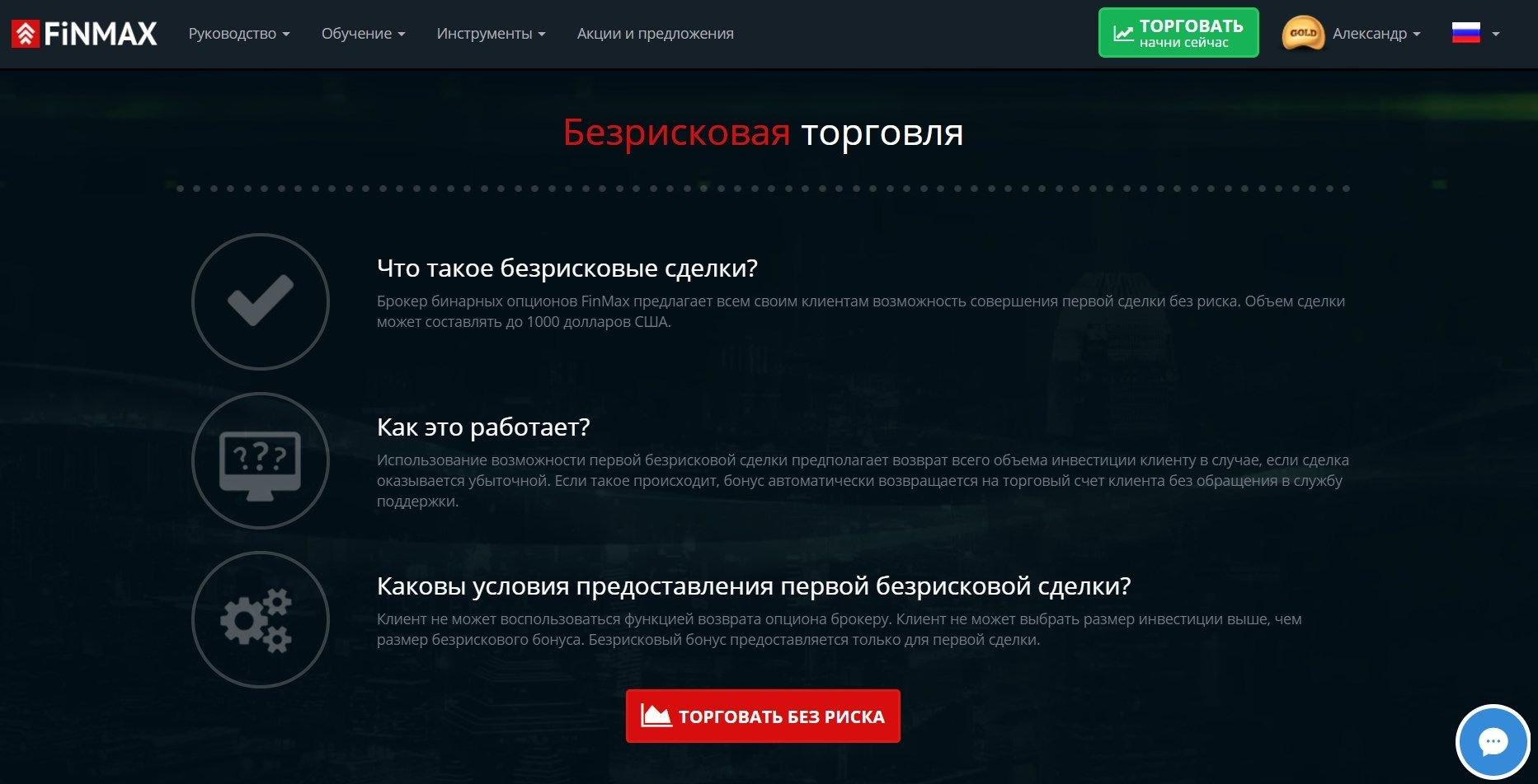 Специальный бонус для всех пользователей торговой платформы finmax