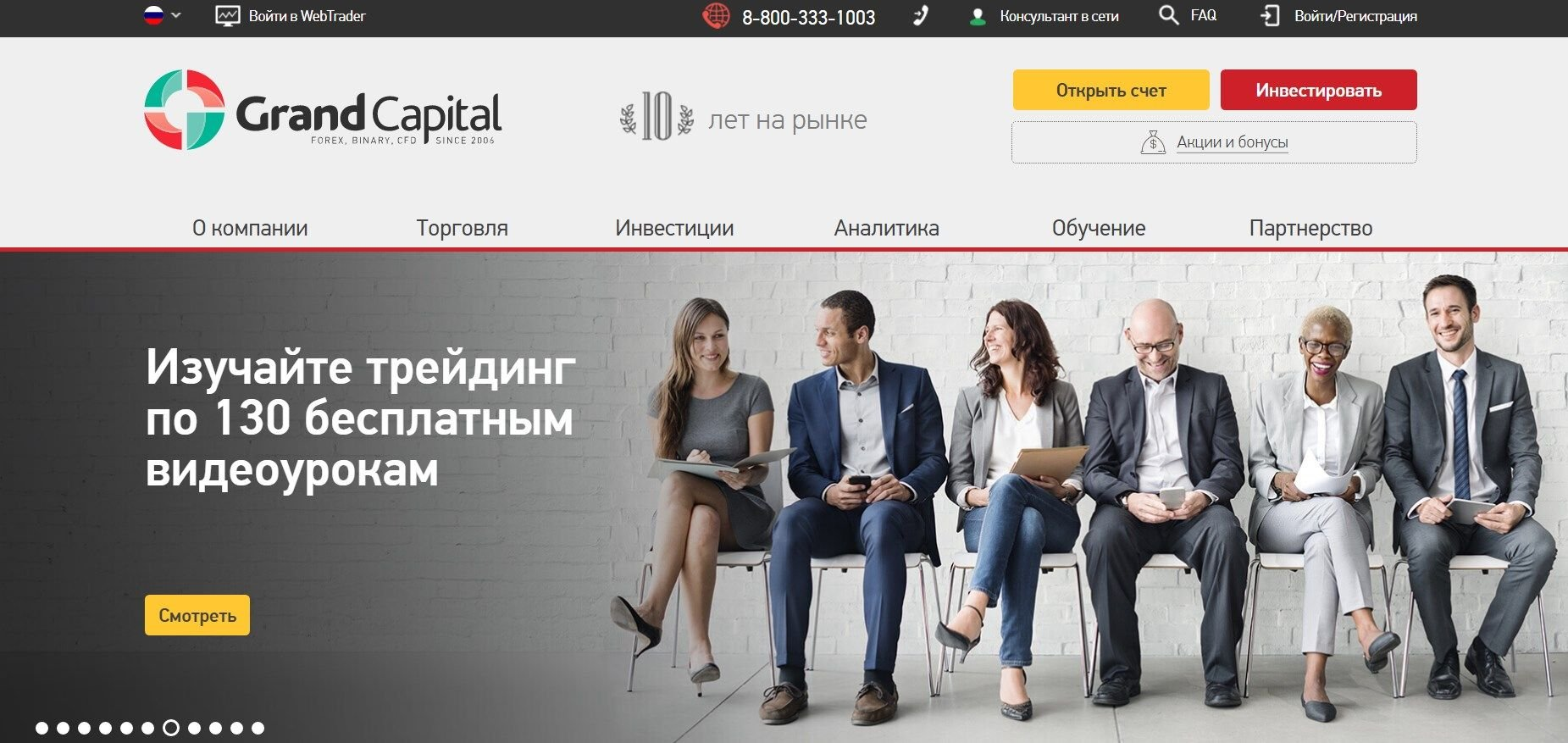 Гранд Капитал привлекает удобной торговой платформой