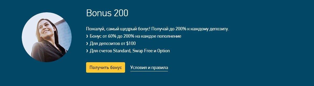 Бонусы брокера Гранд Капитал