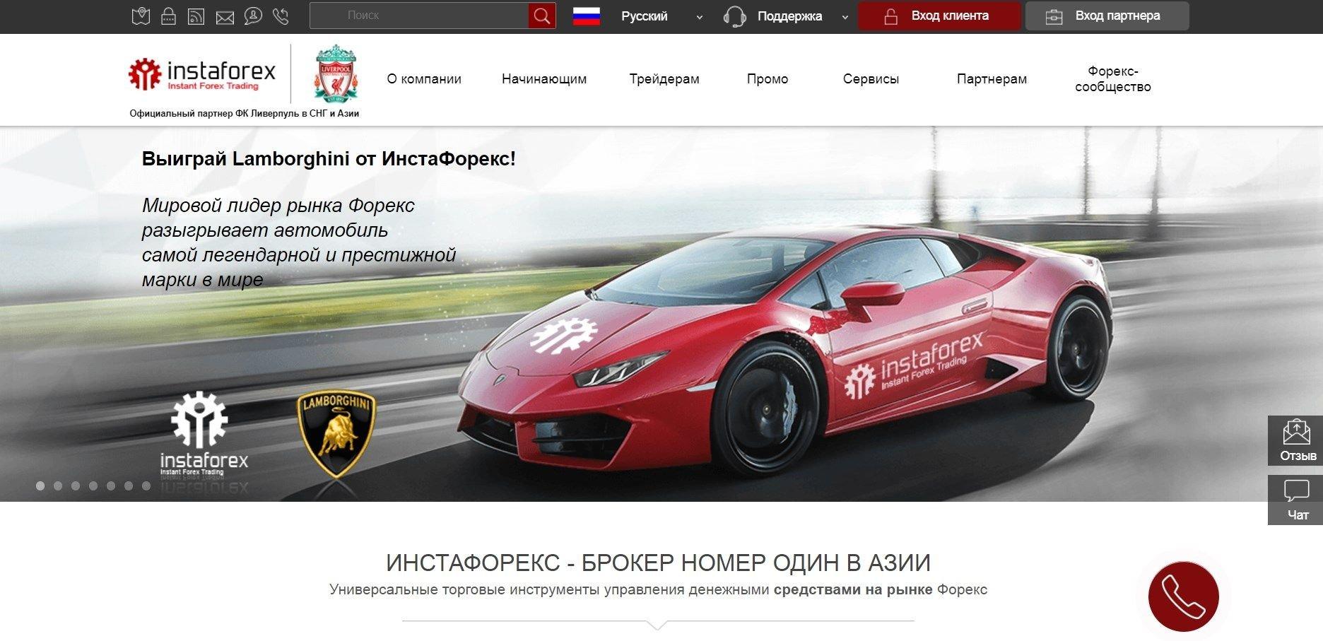 ИнстаФорекс разыгрывает Lamborghini!