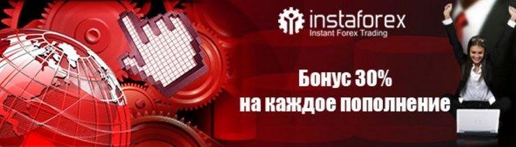 ИнстаФорекс: бонус брокера 30% за каждое пополнение счета