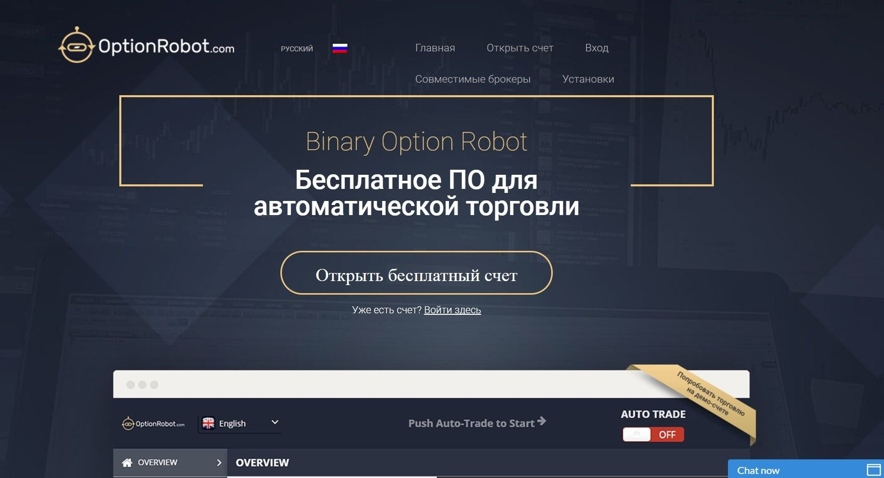 Бинарный робот OptionRobot
