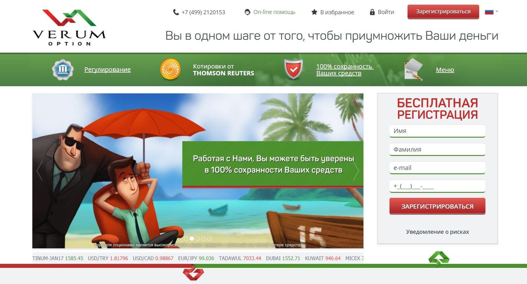 Verum Option: официальный сайт брокера предлагает бонусы и акции