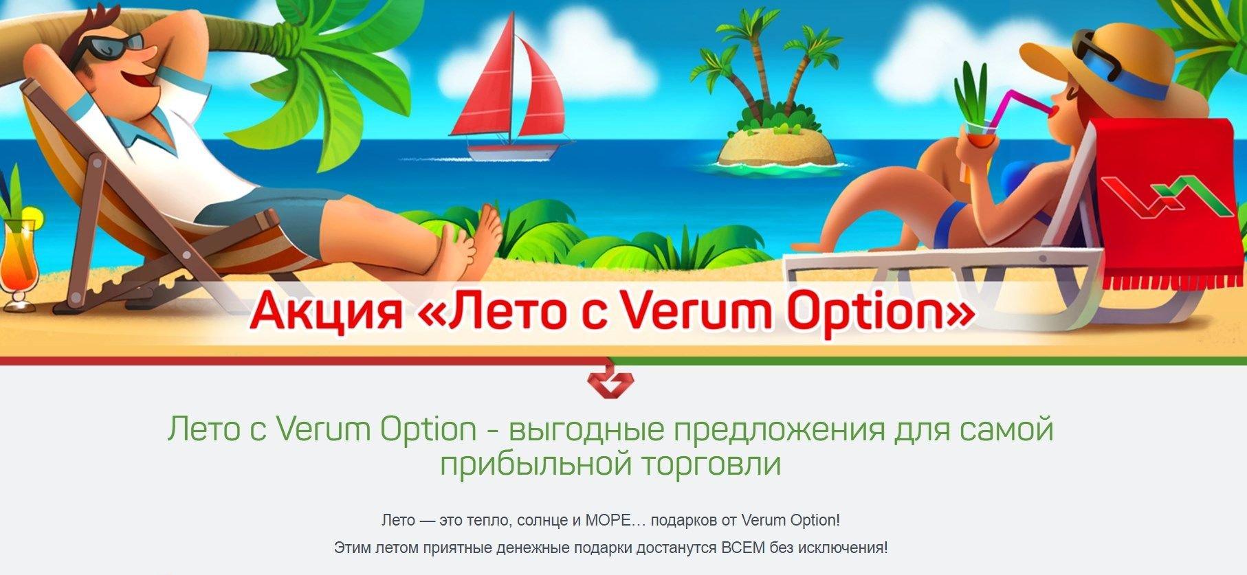 Акция «Лето с Verum Option!»