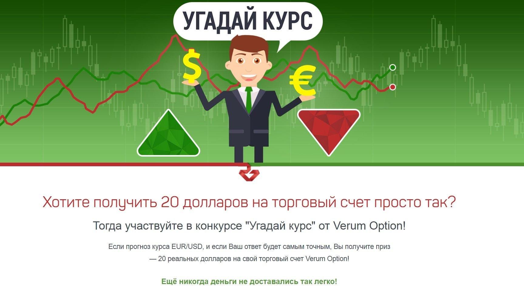 Выгодный конкурс брокера Verum Option