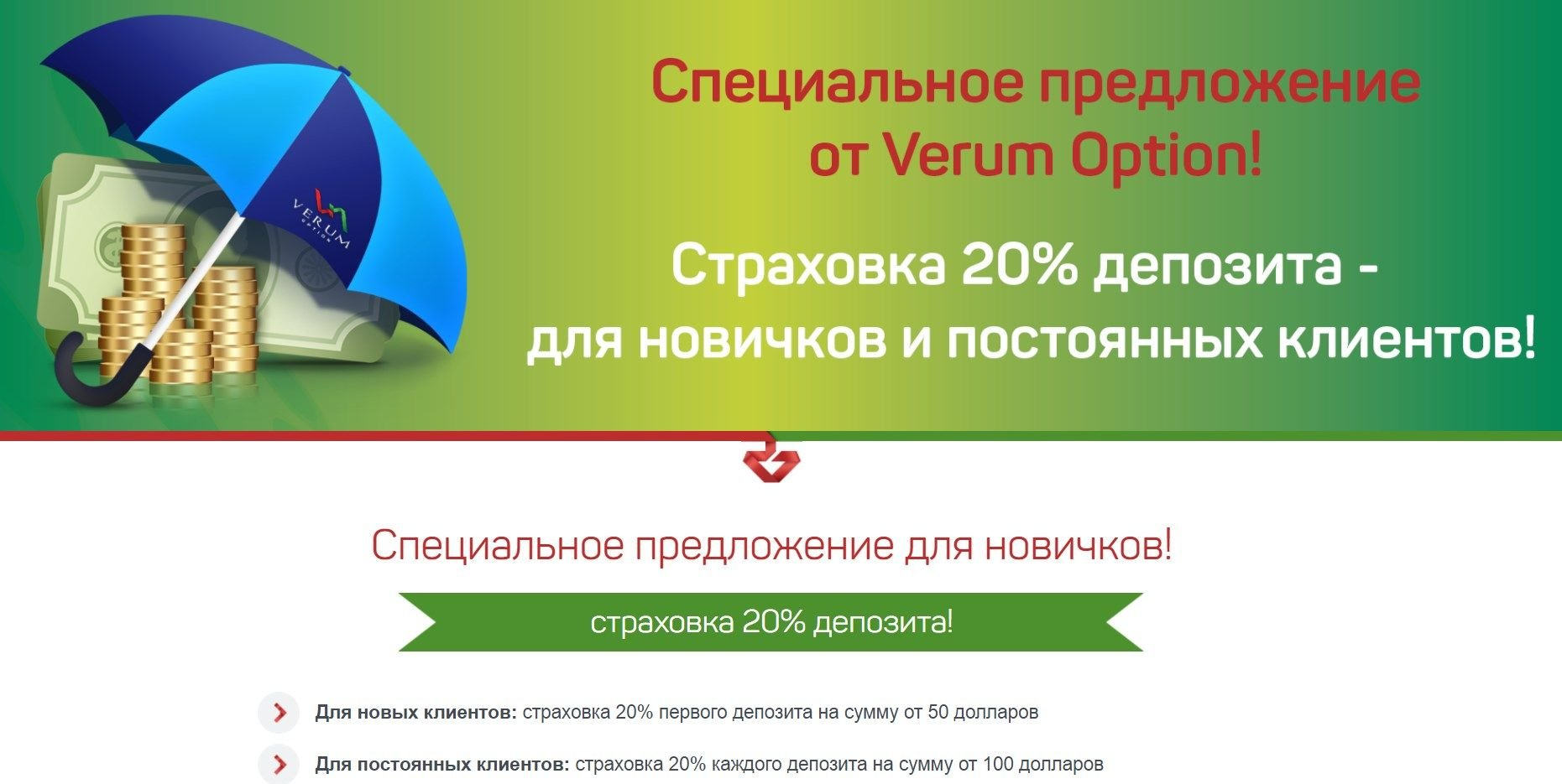 Акция «Cтраховка 20% первого депозита» у Verum Option