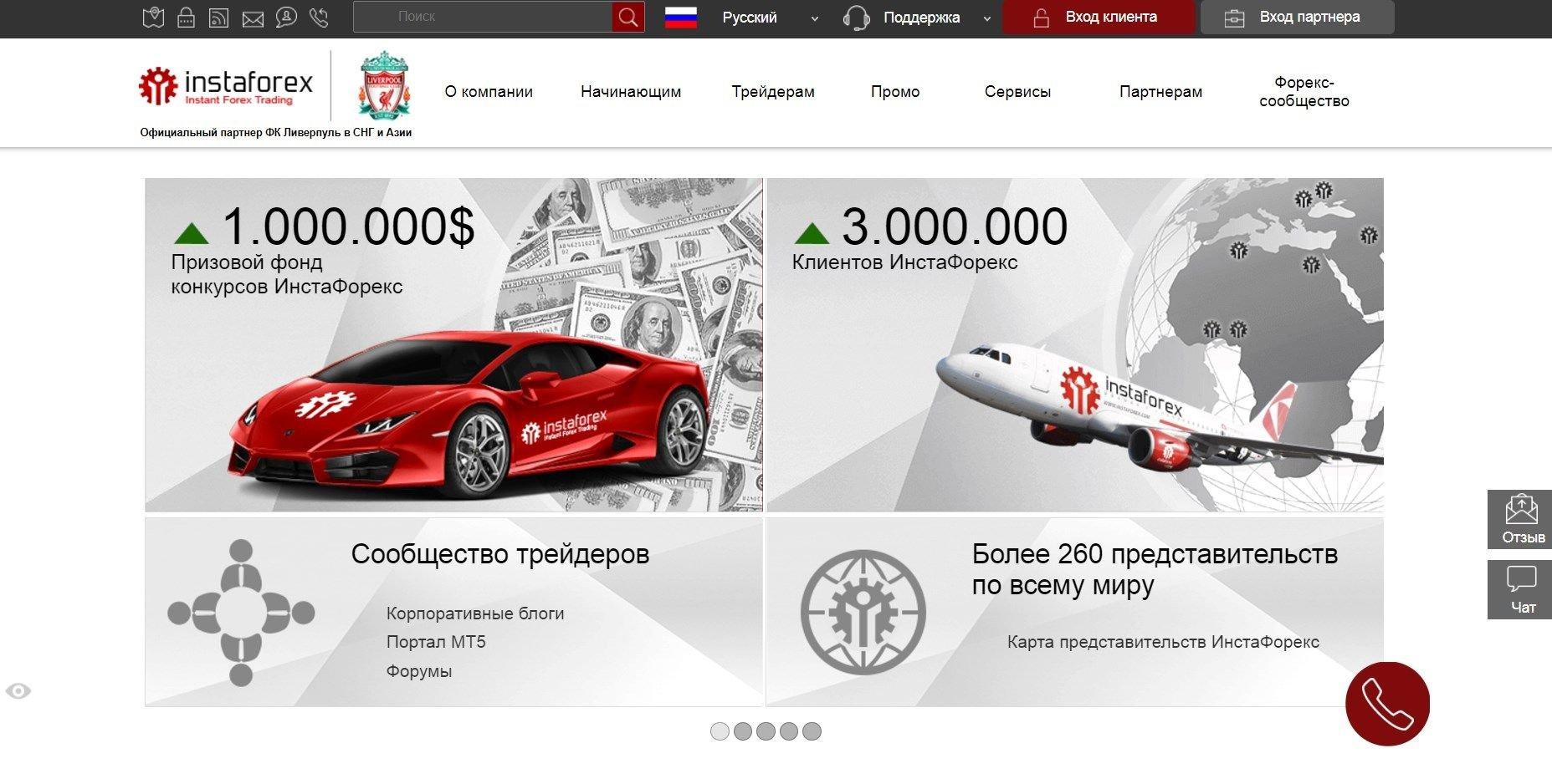 InstaForex, официальный сайт брокера, уделяет внимание обучению клиентов