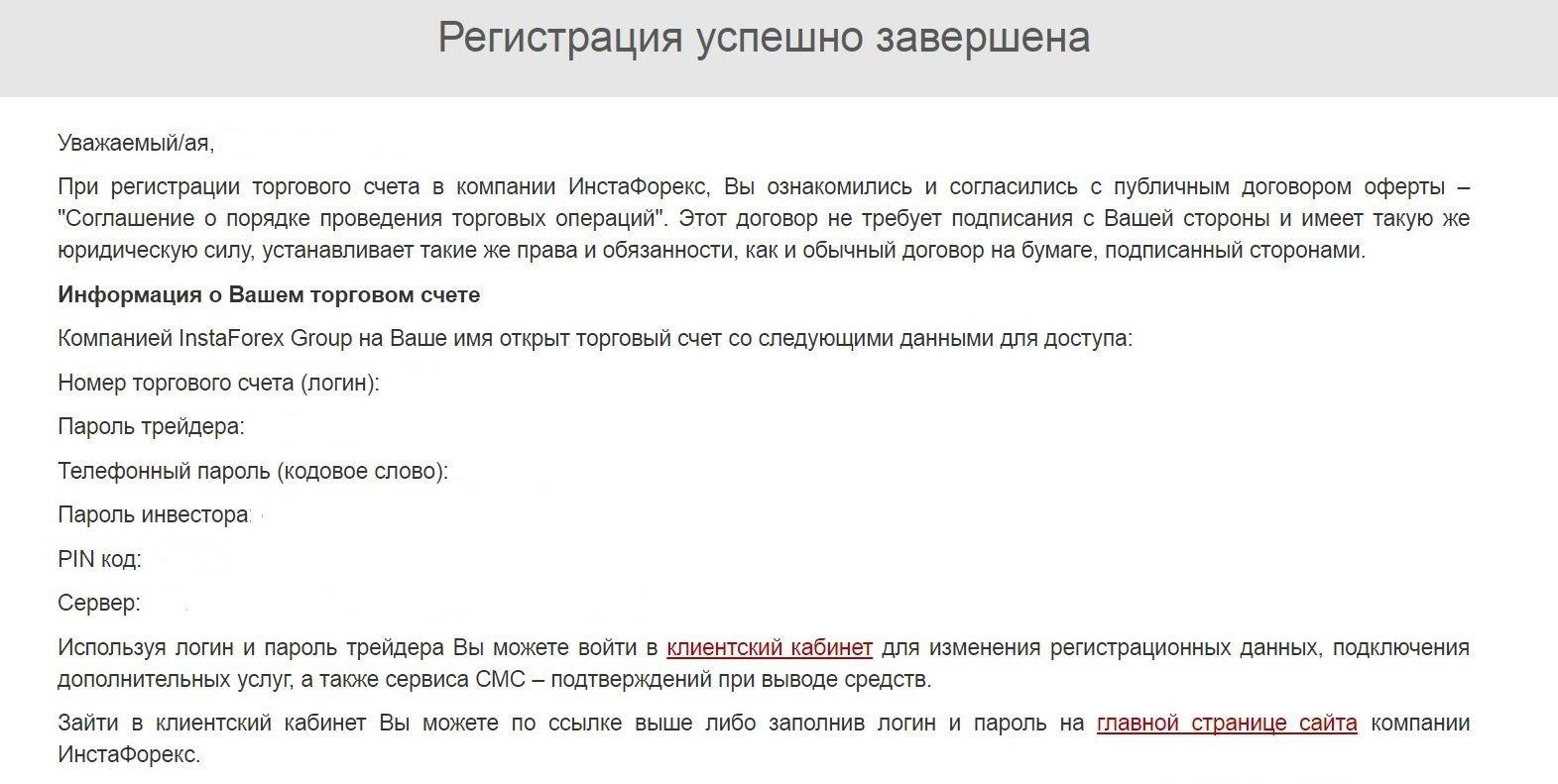 Вы успешно прошли регистрацию на официальном сайте ИнстаФорекс