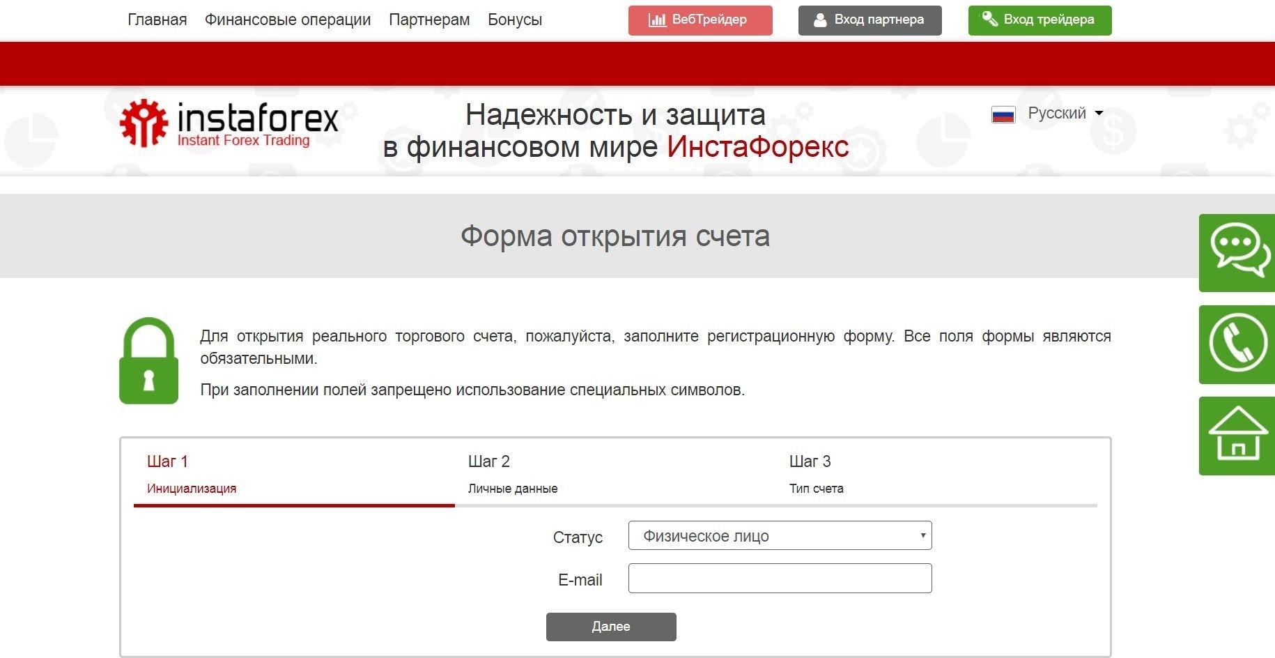 ИнстаФорекс: укажите указать необходимую информацию для открытия счета